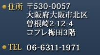大阪府大阪市北区曽根崎2-12-4 コフレ梅田3階  TEL:06-6311-1971