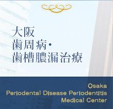 大阪歯周病・歯槽膿漏治療